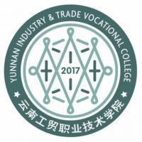 云南工贸职业技术学院