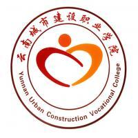 云南城市建设职业学院
