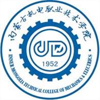 内蒙古机电职业技术学院