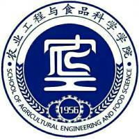 农业工程与食品科学学院