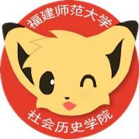 福建师范大学社会历史学院