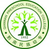 黔南民族幼儿师范高等专科学校