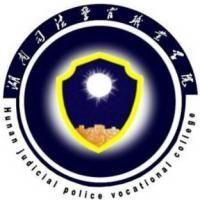 湖南司法警官职业学院
