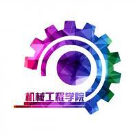 广西大学机械工程学院