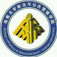 海南大学政治与公共管理学院