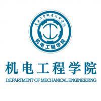 机电工程学院