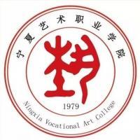 寧夏藝術職業學院