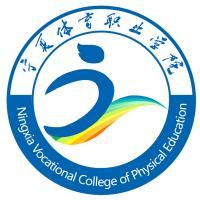 宁夏体育职业学院