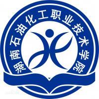 湖南石油化工职业技术学院