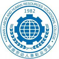 湖南劳动人事职业学院