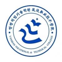 延边职业技术学院