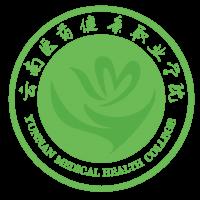 云南醫藥健康職業學院