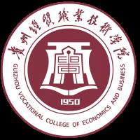貴州經貿職業技術學院