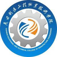 广西制造工程职业技术学院