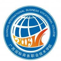 广西国际商务职业技术学院