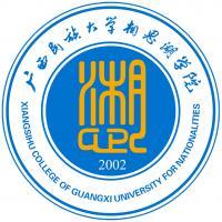 广西民族大学相思湖学院