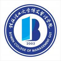 桂林理工大学博文管理学院