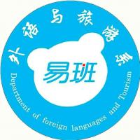 外语与旅游系