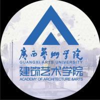 广西艺术学院建筑艺术学院
