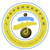 广西艺术学院音乐教育学院
