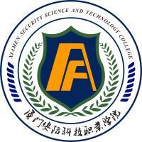 厦门安防科技职业学院