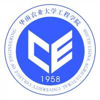 华南农业大学-工程学院