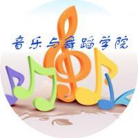 音乐与舞蹈学院