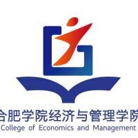合肥学院经济与管理学院
