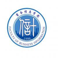 商务信息学院