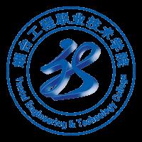 烟台工程职业技术学院