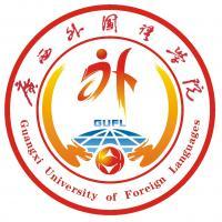 广西外国语学院