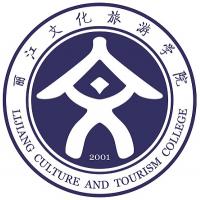丽江文化旅游学院